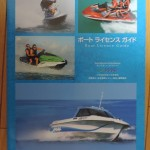 01 一級小型船舶操縦士免許 独学か教習所か