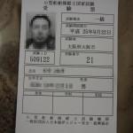 04 一級小型船舶操縦士免許試験 受験申請