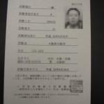 09 一級小型船舶操縦士免許試験 合格発表/免許申請