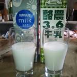 oisix 牛乳飲み比べ