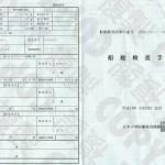 13 小型船舶名義変更・書換申請