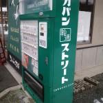 豊岡かばん 鞄の自動販売機