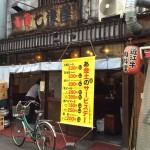 京橋 酒蔵 七津屋