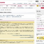 NTT Docomo 利用料金等証明書