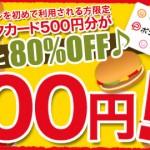 マックカード 100円