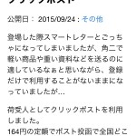 iPhone6 iOS8.4 ブラウザ 文字拡大