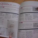 06 一級小型船舶操縦士免許 学科試験対策(一級部分編)