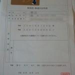無事故無違反証明書 ゴールドSDカード