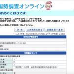 2015年 国勢調査