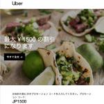 初 Uber Eats